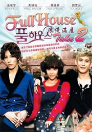 Full House Take 2 (All Region DVD)(Korean TV Drama)