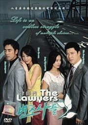 Lawyers (All Region DVD)(Korean TV Drama)