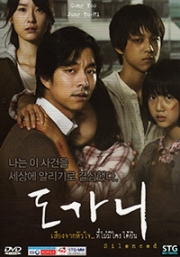 Silenced (All Region DVD)(Korean Movie)