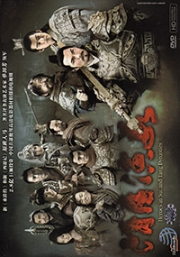 Heroes in Sui and Tang Dynasties (Chinese Drama)
