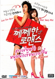 Petty Romance (All Region DVD)(Korean Movie)