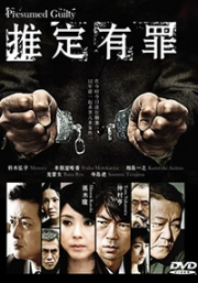 Presumed Guilty (All Region DVD)(Japese TV Drama)