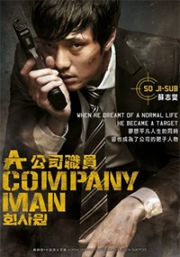 A Company Man (All Region DVD)(Korean Movie)