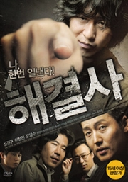 Troubleshooter (Korean Movie + Special Features)