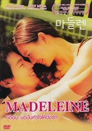 Madeleine (Korean Movie)