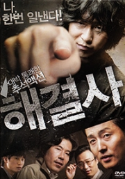 Troubleshooter (Korean Movie)