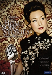The Home Song Stories (Chinese Movie DVD)