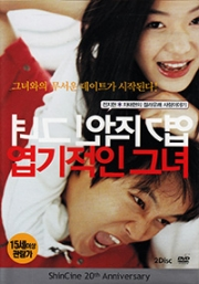 My Sassy Girl (Korean Movie)(Special Features)(2DVD)