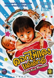 Little Red Flowers (Chinese Movie DVD)