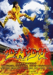 Shaolin Girl (Japanese Movie)