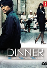 Dinner (All Region DVD)(Japanese TV Drama)