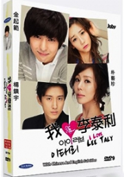 I Love Lee Taly (All Region DVD)(Korean TV Drama)