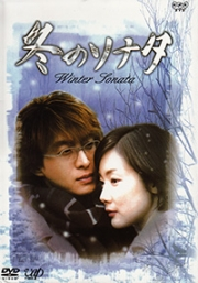 Winter Sonata (All Region)(Korean TV Drama)(No English Subtitle)