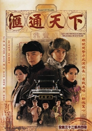 Land Of Wealth (All Region DVD)(Chinese TV Drama)