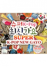 Super K-pop New Gayo (2CD)(Korean Music)