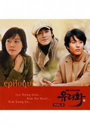 Stained Glass Part - OST Vol. 2 (Korean Music CD)