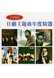1996 Best (Japanese Music)