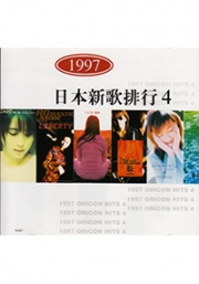 1997 Best Vol. 4 (Japanese Music CD)