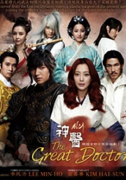 The Great Doctor (All Region DVD)(Korean TV Drama)