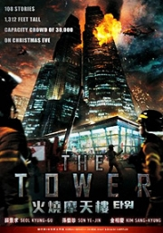 The Tower (All Region DVD)(Korean Movie)