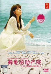 Tsurukame Maternity Center (All Region DVD)(Japanese TV Drama)