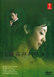 Sleeping Jukujo (All Region DVD)(Japanese TV Drama)