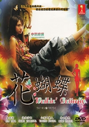 Walkin Butterfly (All Region DVD)(Japanese TV Drama)