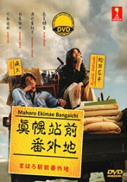 Mahoro Ekimae Bangaichi (All Region DVD)(Japanese TV Drama)