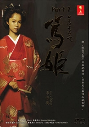 Atsuhime  (Season 2)(All Region DVD)(Japanese TV Drama)