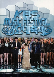 KBS Music Festival (All Region DVD)(Korean Music)