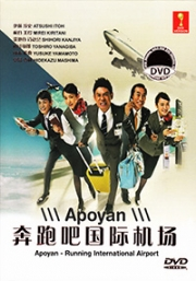 Apoyan - Running International Airport  (All Region DVD)(Japanese TV Drama)