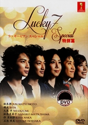 Lucky Seven - Special (All Region)(Japanese Movie)