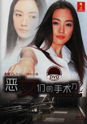 The Wicked Woman Scalpel 2 (All Region)(Japanese Movie)