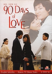 90 Days of Love (Region 1 DVD)(Korean TV Drama)