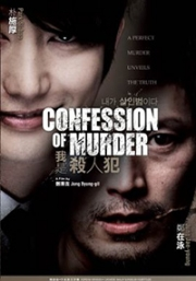 Confession of Murder  (All Region DVD)(Korean Movie)