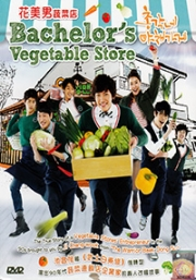 Bachelors Vegetable Store (Korean TV drama)