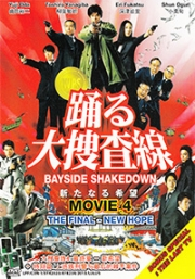 Bayside Shakedown 4 : The Final - New Hope  (All Region)(Japanese Movie)