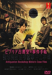 Antiquarian Bookshop Biblia's Case Files (All Region DVD)(Japanese TV Drama)