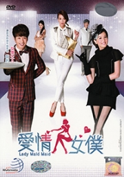 Lady Maid Maid (All Region DVD)(Chinese TV Drama)