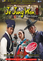 Je Jung Won The Hospital (All Region DVD)(Korean TV Drama)