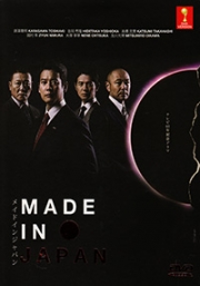 Made in Japan (All Region DVD)(Japanese TV Drama)