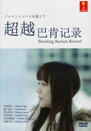 Breaking Backen Record (All Region DVD)(Japanese Movie)