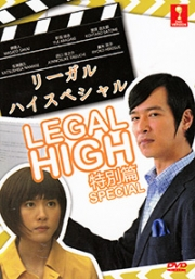 Legal High Special (All Region DVD)(Japanese Movie)