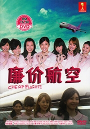 Cheap Flight (All Region DVD)(Japanese Movie)