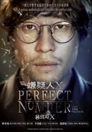 Perfect Number (All Region DVD)(Korean Movie)