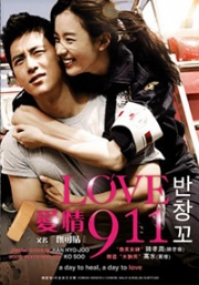 Love 911 (All Region DVD)(Korean Movie)