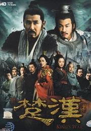 Kings War (CHinese TV Drama)