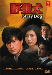 Stray Dog (All Region DVD)(Japanese Movie)