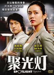 Spotlight (All Region DVD)(Korean TV Drama)