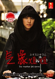 The Weather Girl Knows (All Region DVD)(Japanese TV Drama)